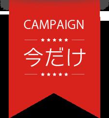 キャンペーン 今だけ