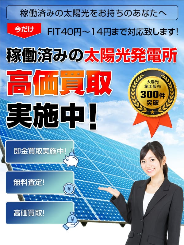 稼働済みの太陽光発電所、高価買取実施中!