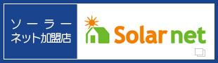 ソーラーネット加盟店
